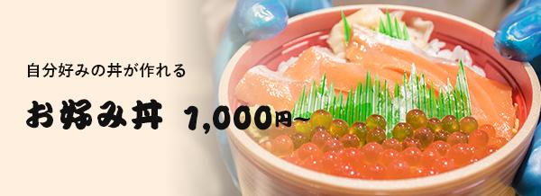 自分好みの丼が作れる お好み丼1,000~